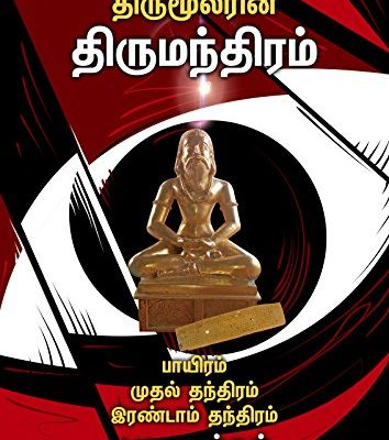 thiru-manthiram